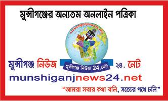 Munshiganj News 24